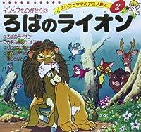 ろばのライオン (よい子とママのアニメ絵本 2 イソップものがたり 2)