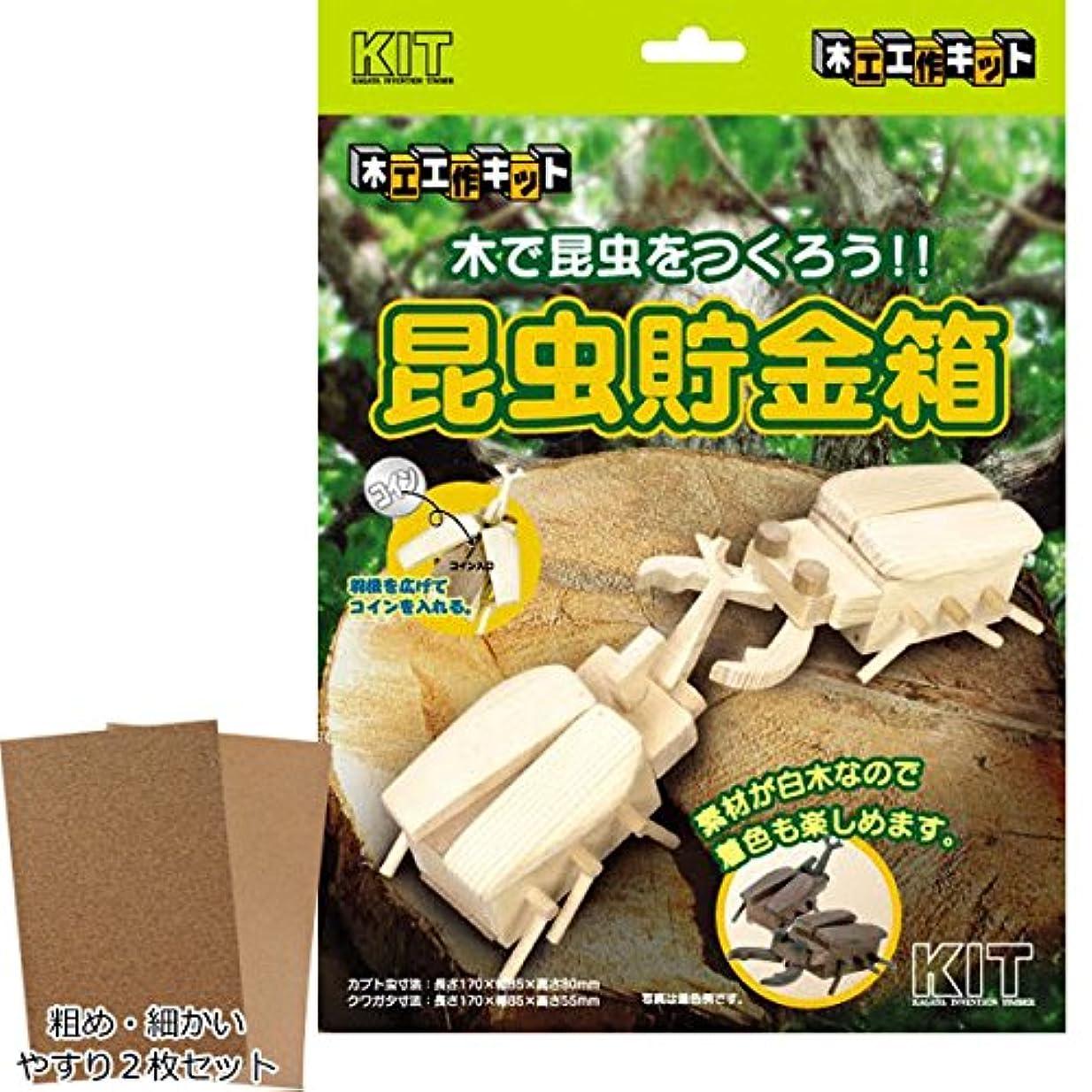 免除する立ち向かう飲食店木製工作キット 昆虫貯金箱 100664 紙やすりセット