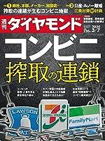 週刊ダイヤモンド 2020年 3/7号 [雑誌] (コンビニ 搾取の連鎖)