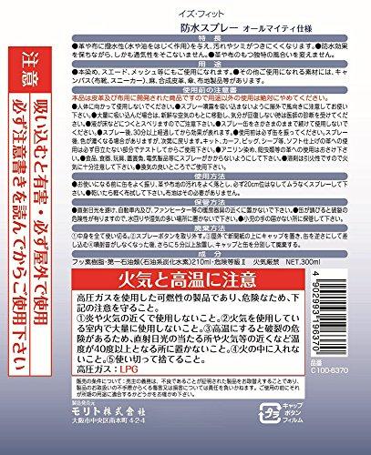 モリトジャパン『is-fit防水スプレー(C100-6370)』