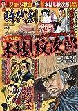 漫画時代劇 vol.24