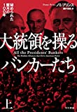 大統領を操るバンカーたち(上)──秘められた蜜月の100年