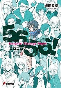 5656! Knights' Strange Night (電撃文庫)