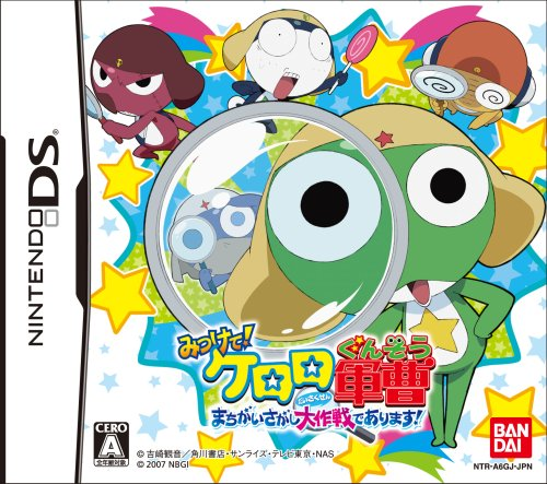 Mitsukete! Keroro Gunsou [Japan Import] [Nintendo DS] (japan import)