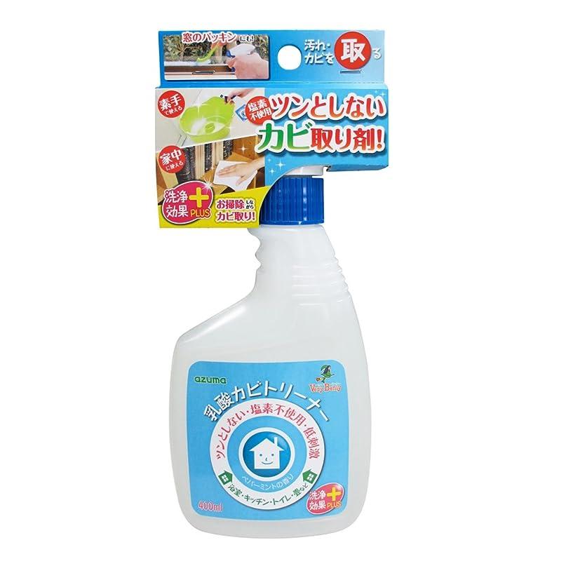 検出器記者皮肉アズマ工業 乳酸カビトリーナー洗浄効果プラス