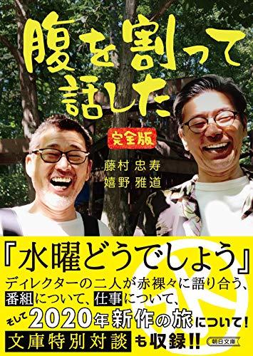 腹を割って話した 完全版 (朝日文庫)