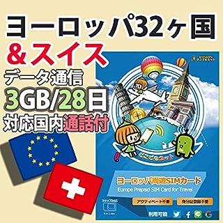 【お急ぎ便】ヨーロッパ 周遊 プリペイド SIMカード 4G データ 通信 (スタンダード(3GBデータ通信+通話))