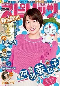 週刊ビッグコミックスピリッツ 68巻 表紙画像