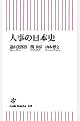人事の日本史 (朝日新書) Kindle版