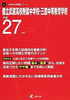 都立武蔵高校附属中学校・三鷹中等教育学校 27年度用 (中学校別入試問題シリーズ)