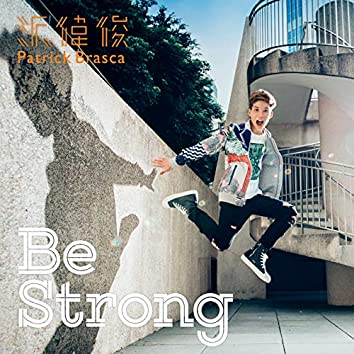Be Strong ((The Official New Taipei City 2016 International Children's Games Song))