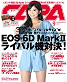 CAPA 2017年9月号 [雑誌]