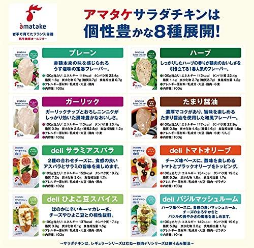 国産サラダチキンまとめ買いアマタケ(たまり醤油:18個セット)鶏肉むね肉冷凍長期保存ダイエット食品置き換え味付けリン酸塩不使用