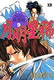 月明星稀(9) (ヤングサンデーコミックス)