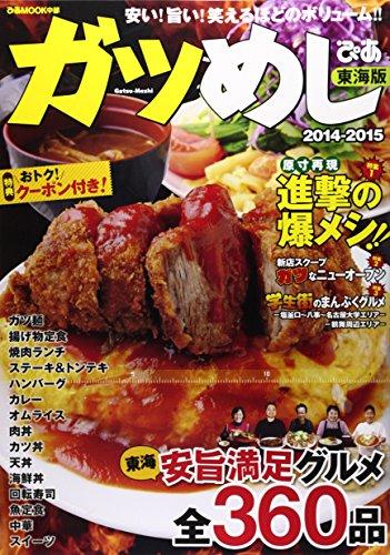 ガツめし 東海版 2014ー2015 (ぴあMOOK中部)の詳細を見る