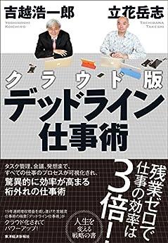 [吉越 浩一郎, 立花 岳志]のクラウド版 デッドライン仕事術
