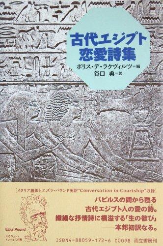 而立書房『古代エジプト恋愛詩集』