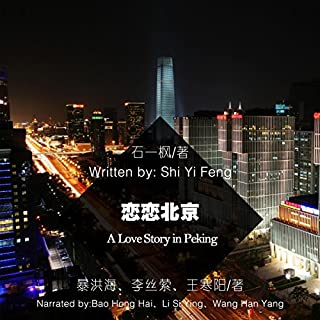 Page de couverture de 恋恋北京 - 戀戀北京 [A Love Story in Peking] (Audio Drama)