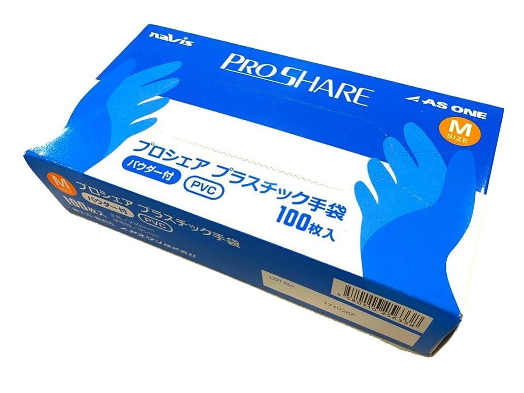 診断するベアリングサークル泣くナビス プロシェア 使い捨て プラスチック手袋 パウダー付 M 1箱(100枚入) / 8-9570-02