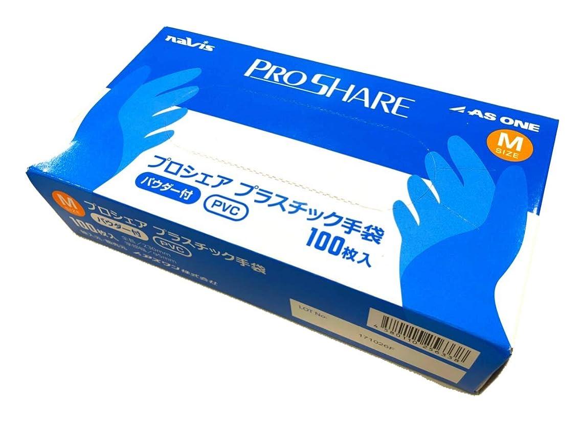 酔うマイコン傷つけるナビス プロシェア 使い捨て プラスチック手袋 パウダー付 M 1箱(100枚入) / 8-9570-02