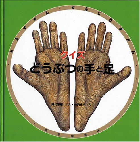 クイズ どうぶつの手と足 (みるずかん・かんじるずかん―金の本)の詳細を見る