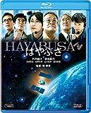 はやぶさ/HAYABUSA [Blu-ray] image