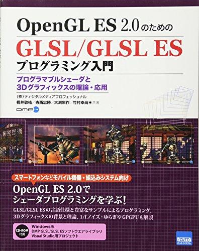 OpenGL ES2.0のためのGLSL/GLSL ESプログラミング入門―プログラマブルシェーダと3Dグラフィックスの理論・応用