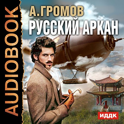 Russian Noose [Russian Edition] audiobook cover art
