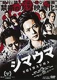 シマウマ[DVD]