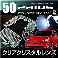 プリウス PRIUS ルームランプ用 クリスタルレンズ ZVW50 ZVW55 系 Sグレード ムーンルーフ無車用 クリア クリスタルカバー レンズカバー