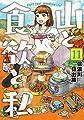 山と食欲と私 11 (BUNCH COMICS)