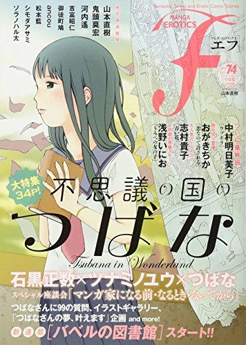 マンガ・エロティクス・エフ vol.74