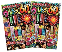 ウルトラ60本超 〈2個セット〉