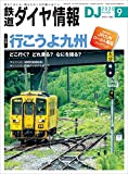 鉄道ダイヤ情報2020年9月号[雑誌]