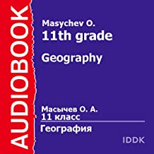 Geography for 11th Grade (Russian Edition)
