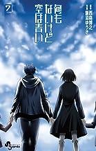 表紙: 何もないけど空は青い(7) (少年サンデーコミックス)   西森博之