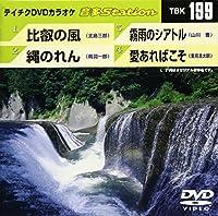 テイチクDVDカラオケ 音多Station 199 [DVD]