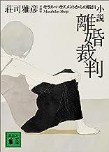 表紙: 小説 離婚裁判 モラル・ハラスメントからの脱出 (講談社文庫) | 荘司雅彦