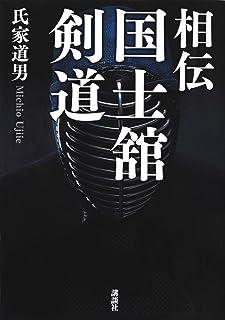 相伝 国士舘剣道 (KS一般書)