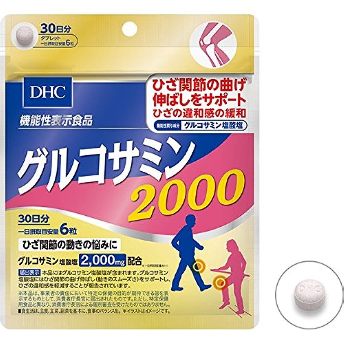 論理ホーン作り上げるDHC グルコサミン 2000 30日分 【機能性表示食品】