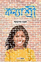 Kanyashri: A Collection of Bengali Poems