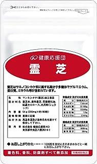 健康応援団 お徳用霊芝(霊芝+鹿角霊芝)3か月(3袋)540粒