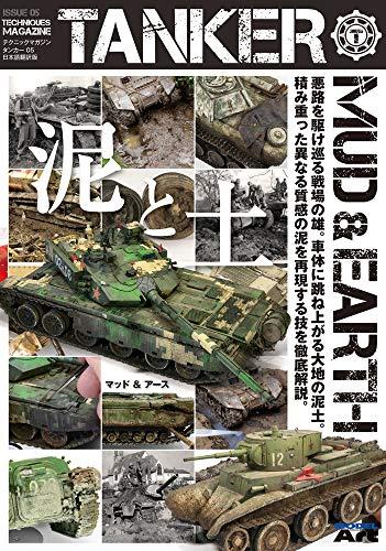 AKインタラクティブ テクニックマガジンタンカー05 泥と土 日本語翻訳版