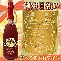 誕生日祝い 名入れスパークリングワイン カフェ・ド・パリ 750ml ピーチ・グレープフルーツ・サクランボ・ライチから選べます cdp-bd