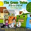 The Green Twins ; Bilingual (English – Japanese) ;グリーン・ツインズ バイリンガル(英語 – 日本語) (English Edition)