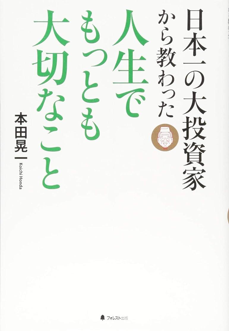 歯痛雄弁家本当のことを言うと日本一の大投資家から教わった人生でもっとも大切なこと