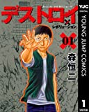 デストロイ アンド レボリューション 1 (ヤングジャンプコミックスDIGITAL)