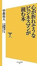 表紙: 心が折れそうなビジネスマンが読む本 (SB新書) | 吉岡 俊介