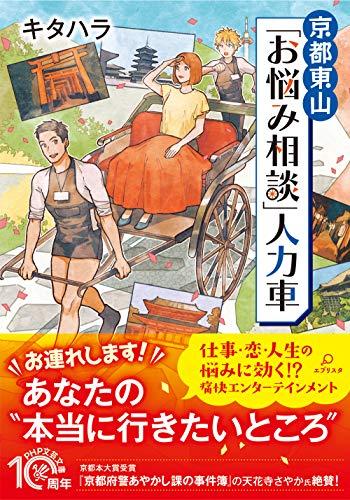 京都東山 「お悩み相談」人力車 (PHP文芸文庫)