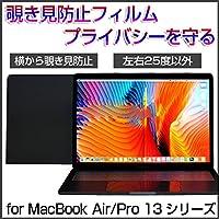 MacBook Pro 13.3インチ(disc スロット搭載)専用 覗き見防止 液晶保護フィルム プライバシー保護 左右25度 のぞき見防止フィルター 液晶保護 プライバシー保護フィルター (A1278)